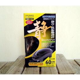 K21706011 微笑的魚水族~ KOTOBUKI~寂靜鯨豚空氣馬達 2000S 單孔~