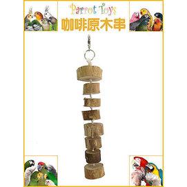 ~李小貓之家~ Parrot Toys~咖啡木原木系列~咖啡原木串~PT024~可盪可咬可