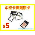 【A-HUNG】中空卡榫 手機 還原卡 Micro / Nano SIM 轉換卡 轉接卡 iPhone 6 PLUS 5S M8 M9 E9+ Z3