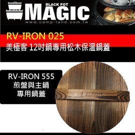 【CAMP-LAND】11/12吋松木保溫鍋蓋.保溫鍋蓋.鍋具.鍋蓋(適用RV-IRON555)_RV-IRON 025