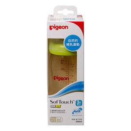貝親寬口母乳實感PPSU奶瓶240ml/綠 (P00457)