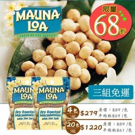Mauna Loa 夢露萊娜 夏威夷果 夏威夷豆^(袋裝 32g^) 鹽焗 ^(4包一組^