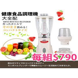 BO雜貨【SV7012】TSL新潮流健康食品調理機(TSL-122)全新改版大全配~果汁機~打泥~研磨~2萬轉~免運