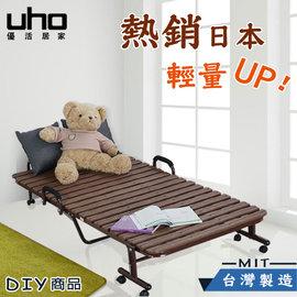 ~UHO~DIY 新輕量收納折疊床   免
