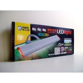 微笑的魚水族~ FishPark~魚公園~三色 彈性支架 LED夾燈 25cm~蛇管LED