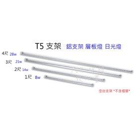 ^~Fun照明^~T5 2尺 1尺 14W 8W 鋁支架 層板燈 櫥櫃燈 包 串接線 另2