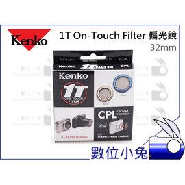 小兔~Kenko 1T CPL 32mm 偏光鏡~DJI Phantom3 P3 Adva