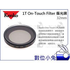 小兔~Kenko 1T CPL 32mm 偏光鏡~DJI Phantom3 P3 Prof