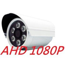 ~007安防監控王~AHD 1080P 1280H SONY CMOS 類比高清百萬畫素