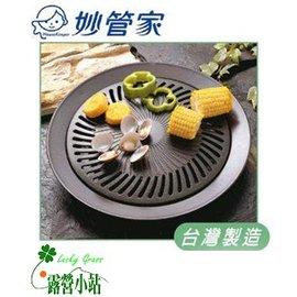 大林小草~【03135】妙管家 休閒爐第二代噴砂烤盤0.7mm、無煙烤盤-台灣製造