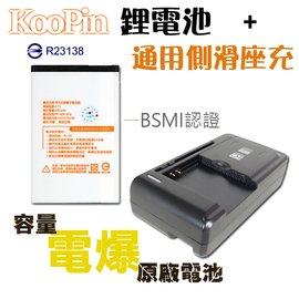 NOKIA BL~4C 鋰電池  側滑 型智能充 座充 BSMI 商檢