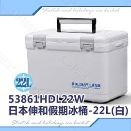 53861HDL22W 日本製伸和假期冰桶-22L (白) 有排水孔 置物型冰桶 保冷箱 行動冰箱 冰筒 野餐 露營 烤肉