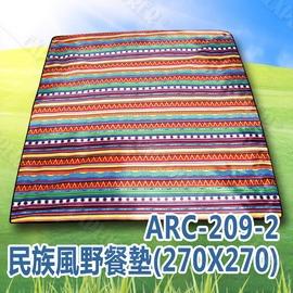 ARC-209-2 野樂 Camping Ace  民族風野餐墊270*270 野餐墊 防潮地墊 沙灘墊 防潮墊 露營墊 睡墊