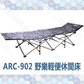 ARC-902 野樂 Camping Ace 輕便休閒床 行軍床 休閒床 躺椅 護床 露營 方便攜帶 快速組裝