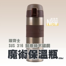RC-450TGD Reches 瑞齊士 316不鏽鋼真空彈蓋杯-450ML (金) 保冷杯 水壺保溫瓶 保溫杯 隔熱雙層斷熱杯