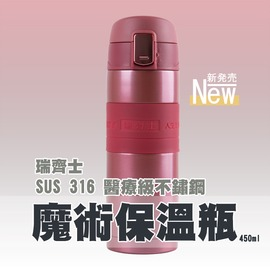 RC-450TR Reches 瑞齊士 316不鏽鋼真空彈蓋杯-450ML  (紅) 保冷杯 水壺保溫瓶 保溫杯 隔熱雙層斷熱杯
