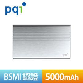 原 799~狂降400元 PQI Power 5000V 金屬美型行動電源 ^(銀^)