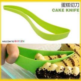 一體式切取蛋糕刀 分割器 三角形蛋糕切 切刀【HH婦幼館】