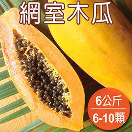 ~農夫家~網室木瓜,雙 ,6公斤^(大箱^)