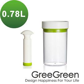 不補↘59折瑞典GreeGreen~真空雙重密封罐2件組~0.78L