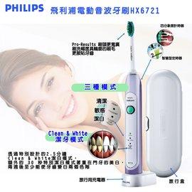 ◤更勝HX6732◢ PHILIPS 飛利浦 HX6721 + HX8211 飛利浦 音波震動敏感電動牙刷 + 空氣動能牙線機 沖牙機
