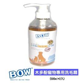 ~B.O.W.~木多酚寵物 洗毛精(500ml^~2入)