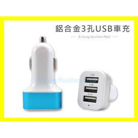 ~A~HUNG~4.1A 鋁合金 3孔車充 USB車充 雙USB車充 三孔車充 手機 平板