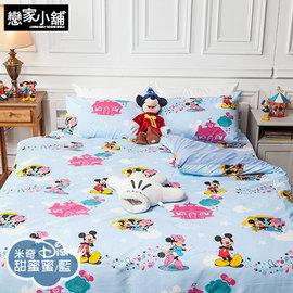 ~戀家小舖~雙人4件式床包被套組 米奇甜蜜蜜~藍 ABE212