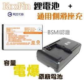 NOKIA BL~5C 鋰電池  側滑 型智能充 座充 BSMI 商檢