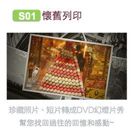 珍藏 照片可轉成加背景音樂之幻燈片秀DVD光碟製作  100張以內照片和3部以內限長5分鐘