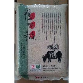 ~鴨間稻~有機長秈白米3公斤 kg