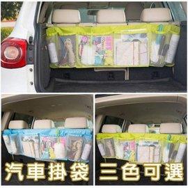 汽車掛袋 大容量椅背雜物收納袋置物掛袋 多功能車載網格後座袋子 【HH婦幼館】
