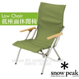 【日本 Snow Peak】Low Chair 輕量化低座面休閒椅-30cm.露營桌椅.休閒椅.帆布椅.童軍椅.導演椅.折疊椅.野營椅/LV-091GR 綠