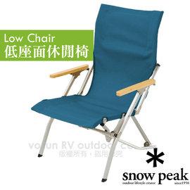 【日本 Snow Peak】Low Chair 輕量化低座面休閒椅-30cm.露營桌椅.休閒椅.帆布椅.童軍椅.導演椅.折疊椅.野營椅/LV-091TQ 藍