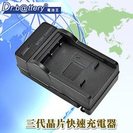 ~電池王品牌~ For Panasonic DMW~BLH7  BLH7E 智慧型 充