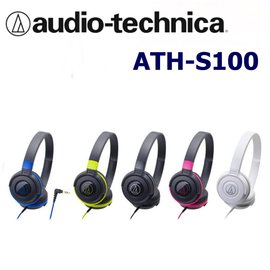 直進 鐵三角ATH~S100 絕佳好音質 可折便攜多色耳罩式耳機