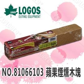 探險家露營帳篷㊣NO.81066103 日本品牌 LOGOS 蘋果煙燻木塊 木削 木屑 野炊 露營 烤肉 料理配件 熱燻 溫燻 冷燻(日本製)