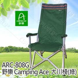 探險家露營帳篷㊣ARC-808G 野樂 Camping Ace 大川椅-綠  休閒扶手躺椅 輕鬆躺椅 導演椅 戶外休閒椅 抬腿椅 斜躺椅 折疊椅