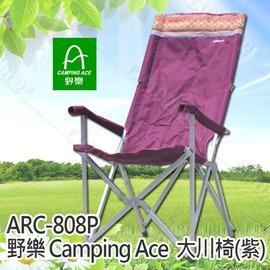 探險家露營帳篷㊣ARC-808P 野樂 Camping Ace 大川椅-紫 休閒扶手躺椅 輕鬆躺椅 導演椅 戶外休閒椅 抬腿椅 斜躺椅 折疊椅