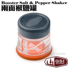 【美國 GSI】Booster Salt & Pepper Shaker超輕兩面椒鹽罐.胡椒鹽罐.香料罐.調味料罐.調味罐.耐用.防水.露營/79502
