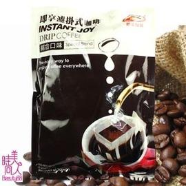 即享濾掛式咖啡 綜合