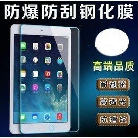 apple ipad5 ipad air ipad6 air2鋼化玻璃膜/玻璃貼/鋼化膜/保護貼/保護膜