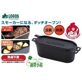 大林小草~【81063112】日本LOGOS 森林人煙燻鑄鐵鍋、煙燻鍋、煙燻筒、烤地瓜、烤魚