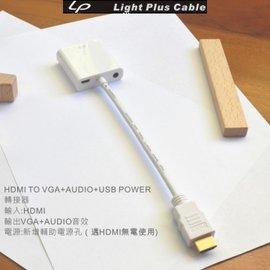 LPC~1892 HDMI 轉VGA AUDIO 轉換器 ^(附電源孔^) A~TYPE