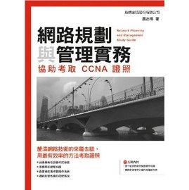 規劃與管理實務:協助考取 CCNA 證照