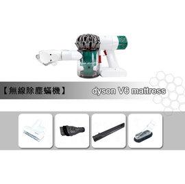 ㊣胡蜂正品㊣   Dyson V6 Mattress 無線 HEPA 除塵 ^#34766