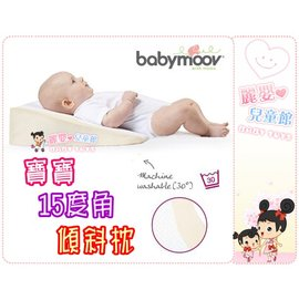 麗嬰兒童玩具館~法國Babymoov-寶寶舒適15度角傾斜枕-防溢奶枕.三角枕.側睡枕.柔軟透氣