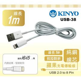 ~◆水盒子◆~ 耐嘉 KINYO iPhone5 6 蘋果 充電傳輸線 ^(USB~38^