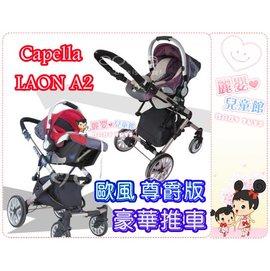 麗嬰兒童玩具館~卡培樂 Capella LAON-A2 歐風尊爵版豪華推車(包含提籃汽座).全罩式雙向嬰兒手推車