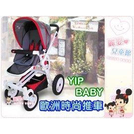 麗嬰兒童玩具館~Yip Baby-歐洲時尚推車 S306-嬰兒手推車.收合簡單可站立.收合可推行